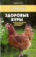 Юрий Седов: Здоровые куры. Что надо делать, чтобы куры не болели