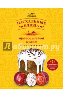 Пасхальные блюда православной кухни - Олег Ольхов