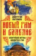 Дмитрий Абрамов: Новый Рим и славяне. Византийские мотивы славянства и Руси