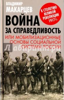 Война за справедливость, или мобилизационные основы социальной системы России - Владимир Макарцев
