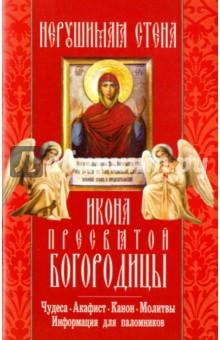 Икона Пресвятой Богородицы Нерушимая Стена. Чудеса. Акафист. Канон. Молитвы