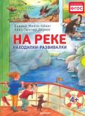 Бьянка Минте-Кениг - На реке. Находилки-развивалки. ФГОС обложка книги