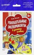 Егор Белько - Увлекательные эксперименты в домашних условиях. 25 развивающих карточек обложка книги