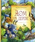 Бьянка Питцорно - Дом на дереве обложка книги