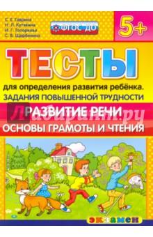 Тесты повышенной трудности. Развитие речи. 5+. ФГОС ДО - Гаврина, Топоркова, Щербинина, Кутявина