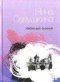 Нина Савушкина: Небесный лыжник. Стихи