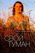 Елена Литвинцева: Свой туман. Стихи