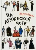 Вадим Пугач - На дружеской ноге. Стихи обложка книги