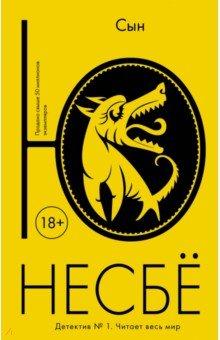 Купить Ю Несбё: Сын ISBN: 978-5-389-11006-9
