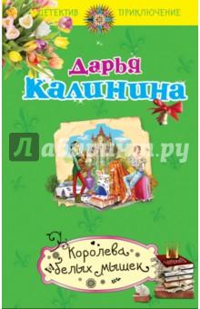Купить Дарья Калинина: Королева белых мышек ISBN: 978-5-699-87264-0