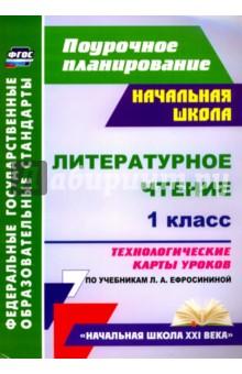 Литературное чтение. 1 класс. Технологические карты уроков по учебнику Л. А. Ефросининой