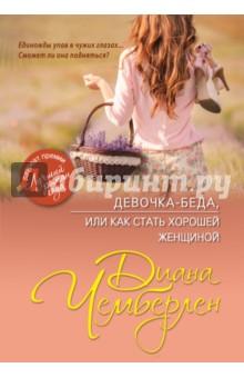 Купить Диана Чемберлен: Девочка-беда, или Как стать хорошей женщиной ISBN: 978-5-699-87065-3