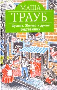 Маша Трауб - Шушана, Жужуна и другие родственники обложка книги