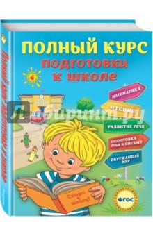 Полный курс подготовки к школе. ФГОС - Ватажук, Воронкова, Подорожная