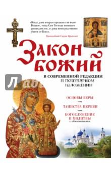 Купить Закон Божий. В современной редакции и популярном изложении ISBN: 978-5-699-69978-0