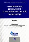 Коротченков, Лелюхин, Данилова - Экономическая безопасность в предпринимательской деятельности. Учебник обложка книги