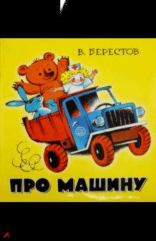 Жили-были книжки. Про машину. Берестов Валентин Дмитриевич