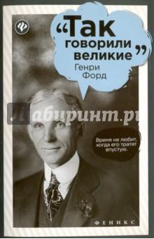 Купить Полина Маркова: Генри Форд ISBN: 978-5-222-27145-2