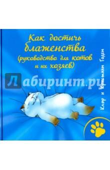 Купить Годен, Годен: Как достичь блаженства (руководство для кошек) ISBN: 978-5-386-08498-1