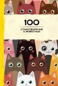 100 стихотворений о животных обложка книги