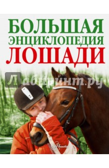Лошади. Большая энциклопедия - Вуд Перри