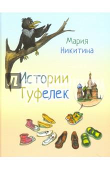 Истории туфелек - Мария Никитина