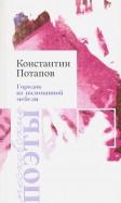 Константин Потапов - Городок из поломанной мебели обложка книги