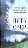 Юргель, Свирина, Кулябин: Пять озер