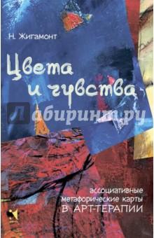 Купить Наталья Жигамонт: Цвета и чувства. Ассоциативные метафорические карты в арт-терапии ISBN: 978-5-9268-2111-3