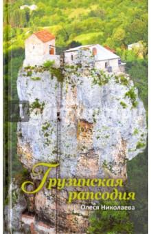 Грузинская рапсодия - Олеся Николаева