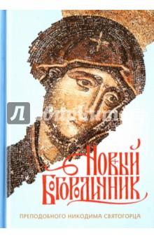 Богородичник преподобного Никодима Святогорца
