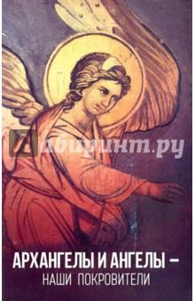 Архангелы и Ангелы - наши покровители - Таисия Олейникова