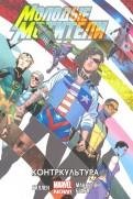 Кирон Гиллен: Молодые Мстители. Контркультура. Том2
