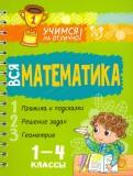 Валентина Крутецкая - Вся математика. 1-4 классы обложка книги