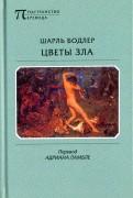 Шарль Бодлер - Цветы Зла обложка книги