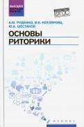 Руденко, Котлярова, Шестаков - Основы риторики. Учебник обложка книги