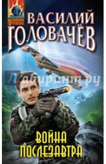 Купить Василий Головачев: Война послезавтра ISBN: 978-5-699-87283-1