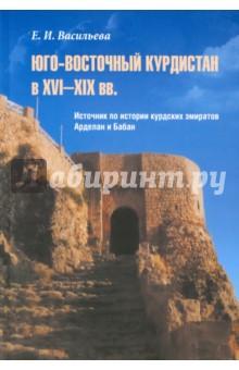 Юго-Восточный Курдистан в XVI-XIX вв. Источник по истории курдских эмиратов Арделан и Бабан - Евгения Васильева