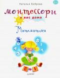 Наталья Боброва - Монтессори у вас дома. Математика обложка книги