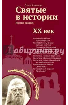 Святые в истории. Жития святых. XX век - Ольга Клюкина