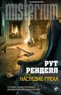 Рут Ренделл - Наследие греха обложка книги