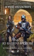 Юрий Иванович: Раб из нашего времени. Книга 11. Блуждающий по вселенным