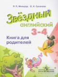 Мильруд, Суханова: Английский язык. 34 классы. Книга для родителей