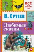 Владимир Сутеев: Любимые сказки