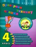 Юлия Горай - Проверяем технику чтения. 4 класс обложка книги