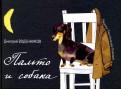 Дмитрий Воденников - Пальто и собака обложка книги