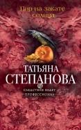 Татьяна Степанова - Пир на закате солнца обложка книги