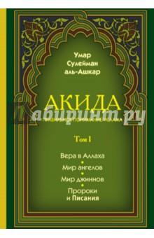 Акида. Правильное понимание ислама. Том I ISBN: 978-5-699-88619-7  - купить со скидкой