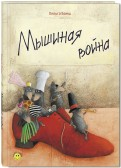 Хельга Банш - Мышиная война обложка книги