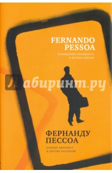 Банкир-анархист и другие рассказы - Фернандо Пессоа